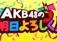 「AKB48の明日よろしく!」明日(1/20)のメンバーは横山由依!