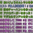 292日目 Lv38 次まであと6,861P カジノレイド祭り2日目!