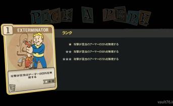 Fallout 76 PERK「Exterminator」