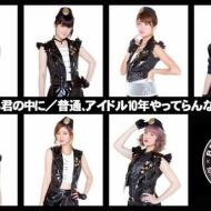 Berryz工房の新曲フル音源キタ━━━(゚∀゚)━━━ !! アイドルファンマスター