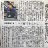 『コロナ禍の若者の力に。釧路電装工業さんの新しい採用枠に大注目です!』の画像