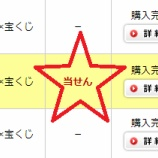 『LOTOチャレンジ 2週目 結果報告編&3週目購入編』の画像