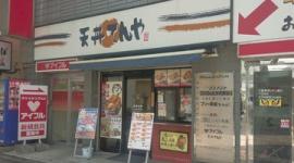 【飲食】「天丼てんや」客離れに歯止めがかからない危機的状況…値上げ失敗が明白に
