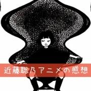 近藤聡乃アニメ〜女の子の闇が広がる世界の感想〜