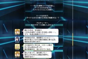 【ミリシタ】『MILLION LIVE WORKING☆ ~潜入!スパイシスターズ~』 ショートストーリー変更部分まとめ