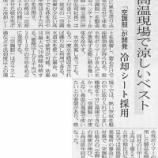 『(日経新聞)高温現場で涼しいベスト 「空調服」が開発 冷却シート採用』の画像
