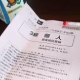 『FP試験結果発表(速報)の話!!!』の画像