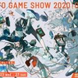 『【TGS2020】今年はオンライン開催!20時から開会式があるぞ!』の画像