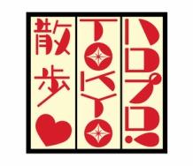 『新番組『ハロプロ!TOKYO散歩』8月28日スタート! 出演:野中美希、一岡伶奈、島倉りか ガイド:ナイツ土屋伸之』の画像