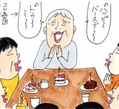 【高齢な親の問題】父83歳の誕生日