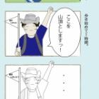 『やまぞらのあお 4コマ漫画【paraさん名言集 その2】』の画像