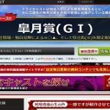 『【リアル口コミ評判】TRICAST(トライキャスト)』の画像