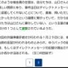 【NGT暴行事件裁判】元産経記者についてさらに衝撃的な事実が発覚かwwwwwwwwwwwwww