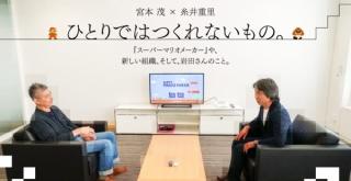 ほぼ日にて『宮本茂×糸井重里』の対談がスタート!「まずは岩田さんの話から」