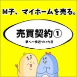 『M子、マイホームを売る〜売買契約①夢へ一歩近づいた日〜』の画像