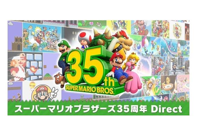 Nintendo Direct、マリオ35周年キタ━━━━(゚∀゚)━━━━!!