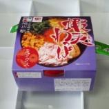 『「蝦夷わっぱ」弁当』の画像