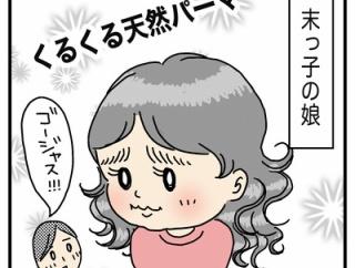 子どもの髪質それぞれ