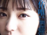 【元欅坂46】『BRODY』8月号表紙に今泉佑唯が登場!付録もずーみんのBIGポスターらしいぞ!!!