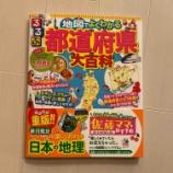 『るるぶの教材「都道府県大百科」。シーンを絞ると新たな強いコンテンツに!』の画像