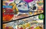 【デュエルマスターズ 大会】2ブロック「第39回 NextPro大須店CS(2020/1/18)」結果 ドッカンデイヤーヨミジループが優勝 ネイチャーヴァイカーバーンメアが4位入賞