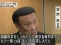【画像】日本テコンドー協会の会長wwwwwwwwwwww