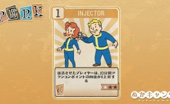 Fallout 76:Injector(Charisma)