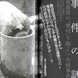 『【地元住民の話】福島県23歳女性教員宅の便槽内怪死事件の謎』の画像