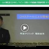 『[まとめ動画] OHスケールの解説』の画像