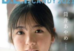 【画像】ワイのあやめちゃんが表紙の雑誌キタ―――(゚∀゚)―――― !!