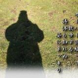 『フォト短歌「得体知れず」』の画像