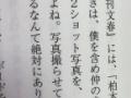 【炎上】 手越祐也が衝撃暴露 「女性はAKB柏木由紀1人のみ+男3人で温泉旅行した」