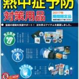 『【カタログ】「安全」と「快適」をコーディネートする総合標識メーカー@ユニット㈱【熱中症予防】【災害対策物流・倉庫】』の画像