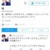 NMB48メンバー「Twitterの裏垢作りたい」wwwwwwwwww