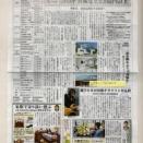 鎌倉FMのラジオ番組、タウンニュース鎌倉版でも取り上げていただきました