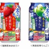 『【限定販売】冬のおいしい果物、いただきます!「アサヒチューハイ果実の瞬間 福岡産あまおう」「同 青森産青りんご」』の画像