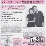 『岡崎聾学校同窓会 講演会『LGBTとは?パートナーシップ宣誓書を受けて』【イベント情報】』の画像