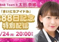 6/24「太田奈緒 まいにちアイドル888日記念特別配信」が決定!