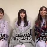 『飛鳥ちゃん、梅ちゃん、美月の3人がアニメ『映像研には手を出すな!』のPVを観て感想を述べる動画です!【乃木坂46】』の画像