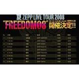 『2008年 ZEPP TOUR FREEDOM08』の画像