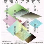 東音坂田舞子の長唄三味線ブログ