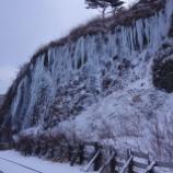 『五能線 千畳敷駅の氷瀑』の画像