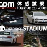 『【いよいよ明日】CPM 体感試乗会 in maniacs STADIUM 開催!』の画像