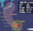 大型で猛烈な台風19号 関東直撃コース 暴風雨に厳重警戒