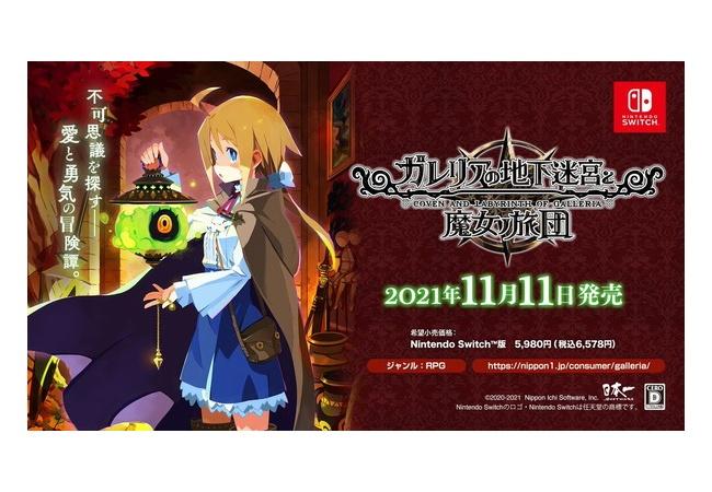 switch版『ガレリアの地下迷宮と魔女ノ旅団』発売決定 メガテンと重なり心配される