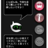 『iPhone4Sの目玉機能「音声アシスタント」をAndroidで【湯川】』の画像