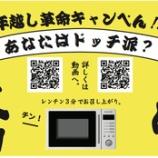 『大晦日は、紅白で安室ちゃん、桑田佳祐さんを見ながら「年越し焼そば」を食べよう!【年越し革命キャンペーン】』の画像
