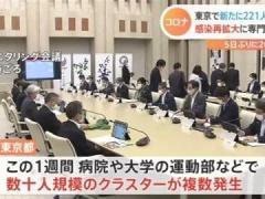 【新型コロナ】東京で新たに221人感染確認…