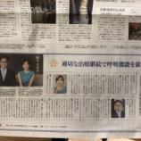 『日経新聞への掲載』の画像