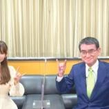 『【!?】河野太郎「中川翔子さんが誹謗中傷に遭っていて許せない😡」』の画像